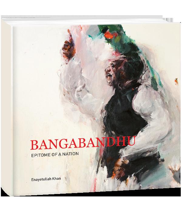 Bangabandhu – Epitome of A Nation